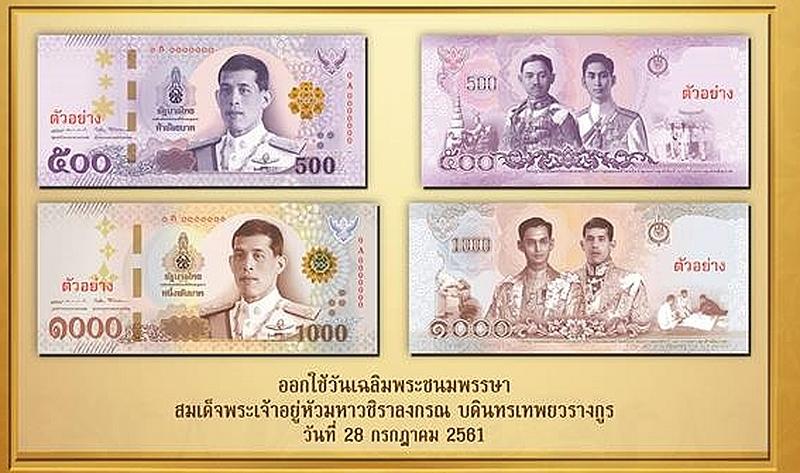 Bank von Thailand enthüllt die neuen Rama X Banknoten